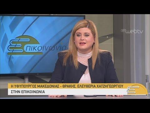 H υφυπουργός Μακεδονίας – Θράκης, Ελευθερία Χατζηγεωργίου, στην ΕΠΙΚΟΙΝΩΝΙΑ | 03/06/2019 | ΕΡΤ
