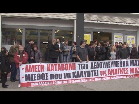 Διαμαρτυρία εργαζομένων Αρβανιτίδη