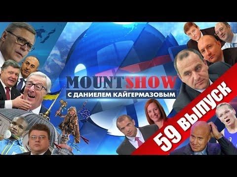 Приключения ПАРНАС на Украине. MOUNT SHOW #59 (видео)