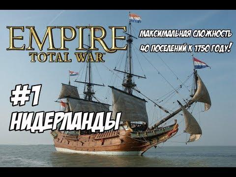 Empire Total War. Нидерланды. Максималка с вызовом. #1