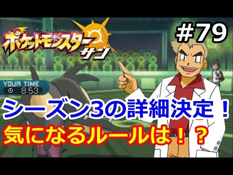 【ポケモン】シーズン3詳細決定!気になるルールは!?初心者のためのポケモン解説#79【サン・ムーン】【Pokemon sun and moon】