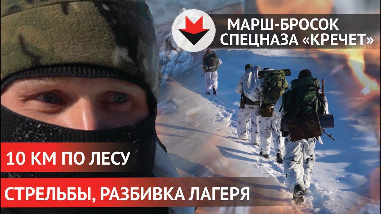 Полевой выход спецназа «Кречет» из Удмуртии: марш-бросок на 10 километров, стрельбы, сон на морозе