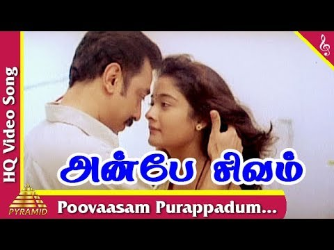 Poovaasam Purappadum Video Song |Anbe Sivam Movie Songs | Kamal Haasan  | Kiran|Pyramid Music