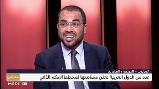 #ملف_خاص .. دعم عربي كبير ومتواصل للمغرب في وحدته الترابية