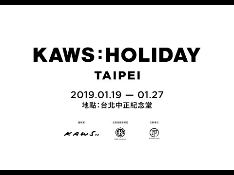 KAWS:HOLIDAY TAIPEI