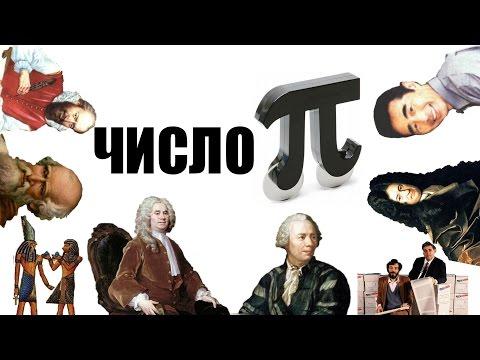 ЧИСЛО  π  Краткая история числа пи
