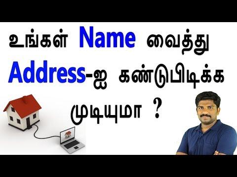 உங்கள் Name வைத்து  address ஐ கண்டுபிடிக்க  முடியுமா - Loud Oli Tamil Tech News