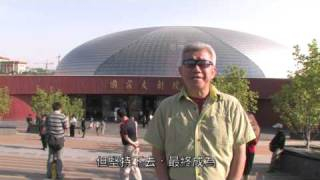 The National Center for the Performing Arts, BeiJing 北京 (2)