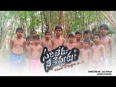 Sarileru nikevvaru  movie fight scene    Sarilerunikevvaru    Maheshbabu    kids fight scene