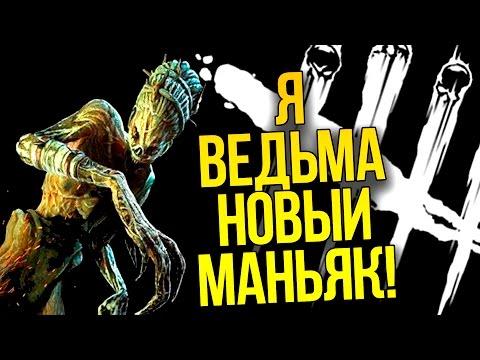 Я ВЕДЬМА! - НОВЫЙ МАНЬЯК В Dead By Daylight!