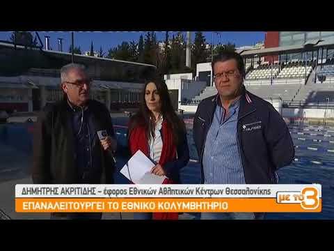 Επαναλειτουργεί το Εθνικό Κολυμβητήριο Θεσσαλονίκης | 21/02/2019 | ΕΡΤ