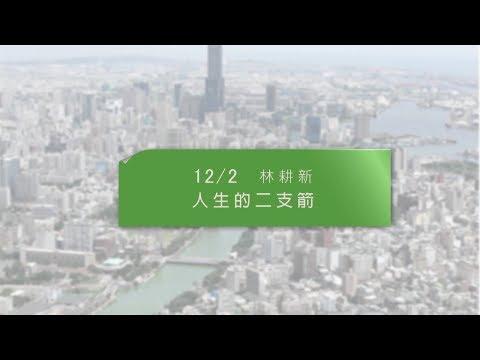 2017城市講堂12/2林耕新/人生的二支箭