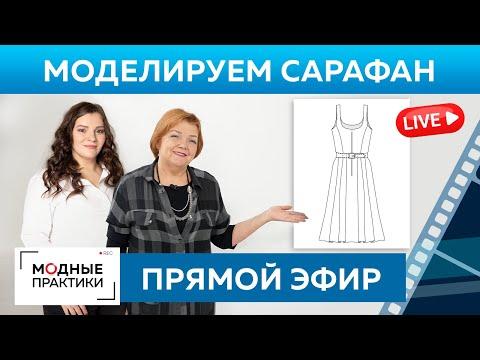 Прямой эфир с Ириной Паукште. Моделируем модный сарафан. видео