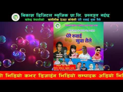 Video New Nepali Deuda Song 2074 by Khagendra Nepali & Rekha Joshi Heart Touching Song download in MP3, 3GP, MP4, WEBM, AVI, FLV January 2017