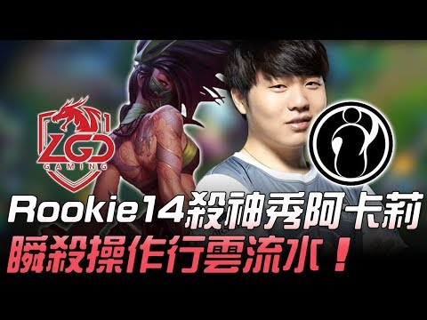 LGD vs IG 學學好嗎!Rookie14殺神秀阿卡莉 瞬殺操作行雲流水!Game3