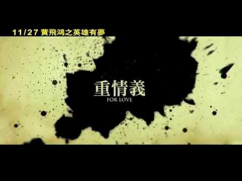【黃飛鴻之英雄有夢】終極版預告