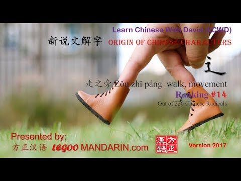 Chinese Radical 014 辶 走之旁 Walk, movement