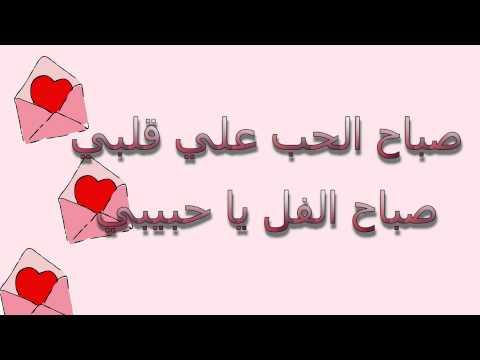 صباح الحب علي قلبي