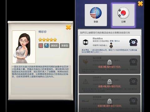 《王牌製片人》五星角色楊珍珍取得方法與發行商系統!