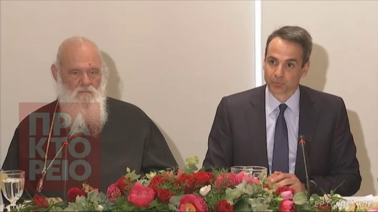 Κυρ. Μητσοτάκης: Η Εκκλησία επιβεβαιώνει την κύρια κοινωνική αποστολή της