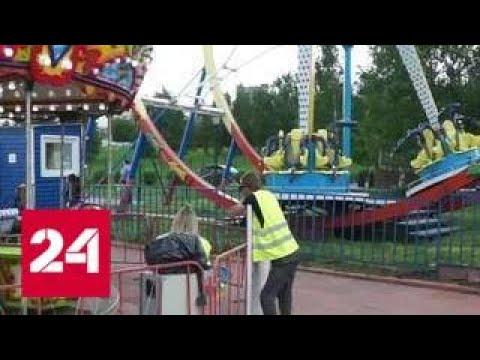 Вниз головой: СК выясняет причины поломки аттракциона в одном из парков Новосибирска - Россия 24 (видео)