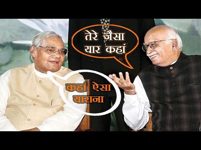 चले गये Atal जी, अकेले पड़ गये हैं उनके गहरे दोस्त LK Advani