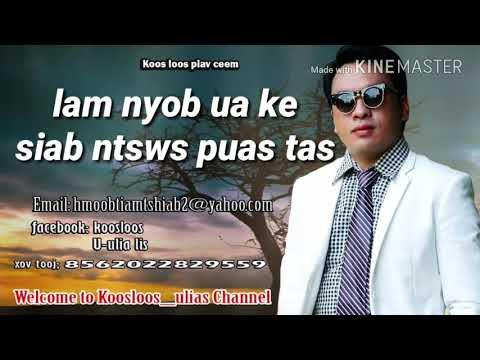 Lam nyob ua ke siab ntsws puas tas 9/1/2017 (видео)
