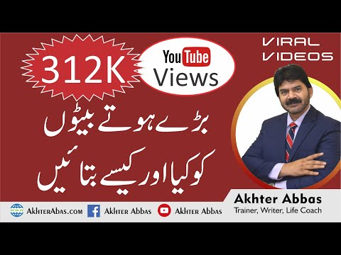 The first briefing  from parents to new teen age boys by Akhter Abbas May 2019 .Teen age sensation 1