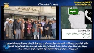 هاشم خواستار: کشور نزدیک به انفجار است