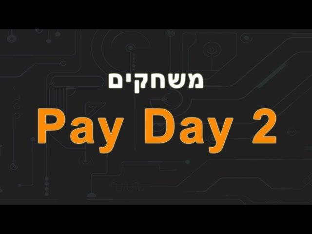 גיימר מתחיל - משחקים Pay Day 2 (פרק 2)