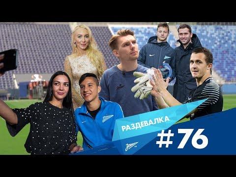 «Раздевалка» на «Зенит-ТВ»: выпуск №76 - DomaVideo.Ru