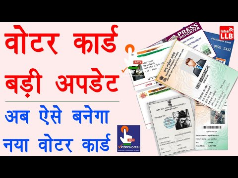 new voter id card apply online - naya voter id card kaise banaye | nvsp new voter registration 2020