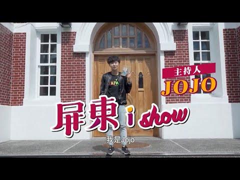 【屏東i show】第六集 |SURE人聲樂團 🎤屏東好聲音
