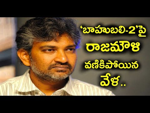 Rajamouli worried about Baahubali 2 first talk