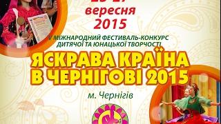 Яскрава Країна в Чернігові  –  2015. Підсумковий ролик