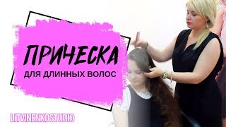 забранные прически на длинные волосы видео