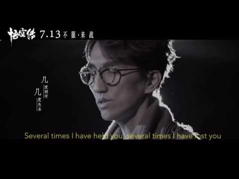 WuKong 2017 悟空传 MV Empty(空) By Lin Zhixuan [Eng Sub]
