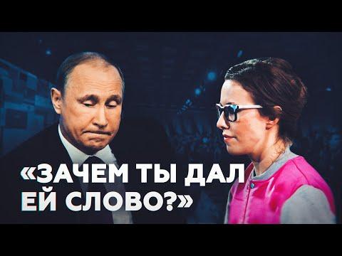 Диалог Путина и Собчак Зачем ты ей дал слово?