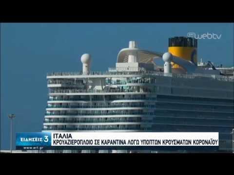Ιταλία: Κρουαζιερόπλοιο σε καραντίνα λόγω ύποπτων κρουσμάτων κοροναϊού | 30/01/2020 | ΕΡΤ