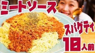 Video 【Mukbang】10 Servings! Easy Meat Sauce Spaghetti!! w/ 3 Cups of Rice【Russian Sato】 MP3, 3GP, MP4, WEBM, AVI, FLV Agustus 2018
