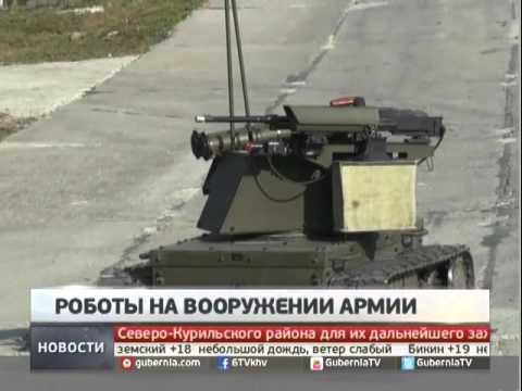 Роботы на вооружении армии. Новости. GuberniaTV.