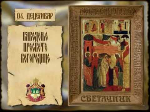 СВЕТАЧНИК 4. ДЕЦЕМБАР – ВАВЕДЕЊЕ ПРЕСВЕТЕ БОГОРОДИЦЕ