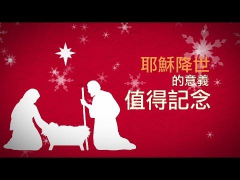聖誕節,如何慶祝?為何慶祝?
