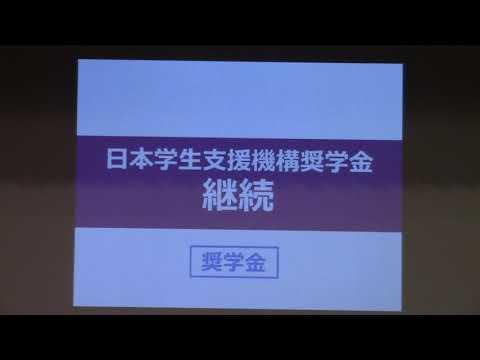 JASSO(日本学生支援機構)奨学金継続説明会