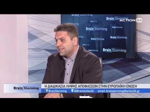 Διαδικασία λήψης αποφάσεων στην ΕΕ – Ο Αν. Επικεφ. Αντιπροσωπείας της ΕΕ στην Ελλάδα | BRAINSTORMING