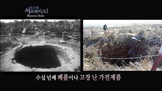 Video [서프라이즈] 죽었던 동물도 살아 돌아온다는 '지옥의 구멍' MP3, 3GP, MP4, WEBM, AVI, FLV Maret 2018