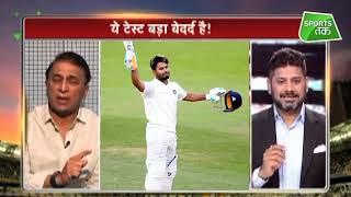Aaj Tak Show Gavaskar ने चुनी Adelaide Test की भारत XI, किया इस बड़े खिलाड़ी को बाहर   Vikrant Gupta