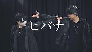 Video 【kontinue】ヒバナ 踊ってみた【オリジナル振付】 MP3, 3GP, MP4, WEBM, AVI, FLV Mei 2018