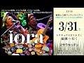 iora生音ライブinマサラキッチン180331「トウキョウトガリネズミ」