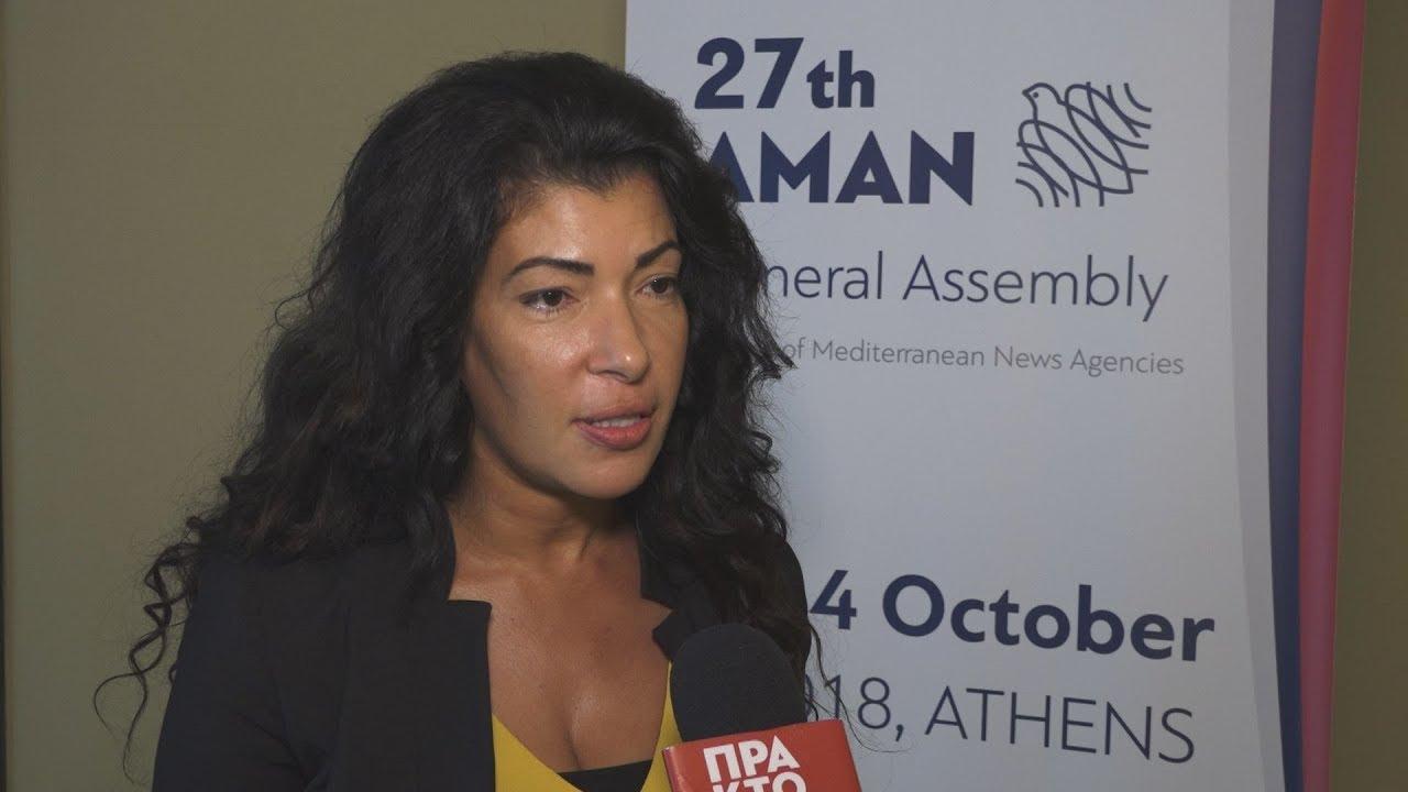 Δήλωση της Ναμπίλα Ζαγιάτι στη γενική συνέλευση των Πρακτορείων της Μεσογείου